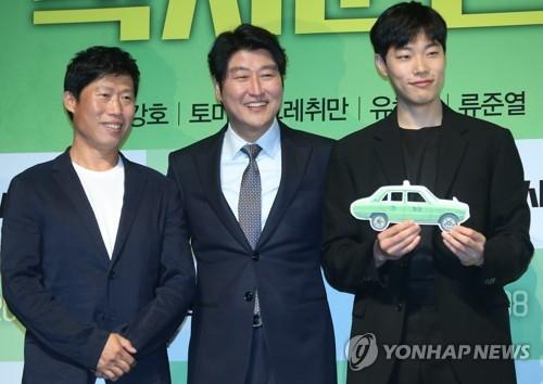 资料图片:新片《出租车司机》发布会现场照(韩联社)