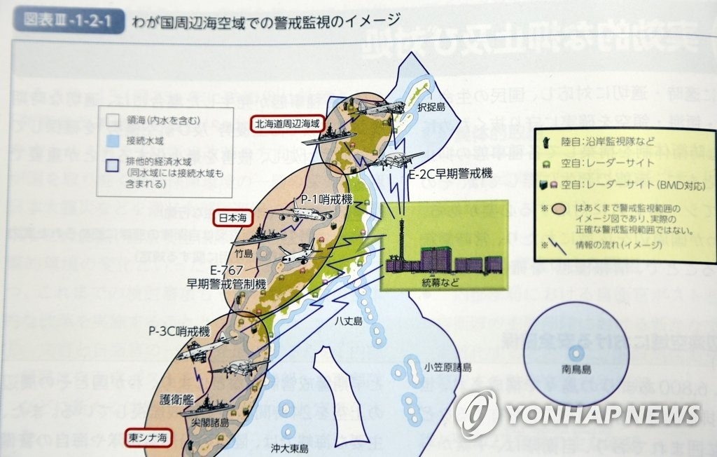 8月8日,日本内阁会议正式通过2017年版《防卫白皮书》。图上将独岛纳入日本领海及专属经济区。(韩联社)