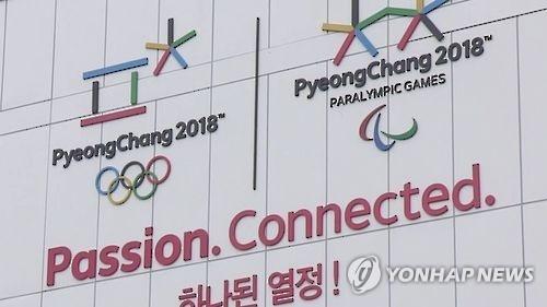 资料图片:平昌冬奥会标志(韩联社)