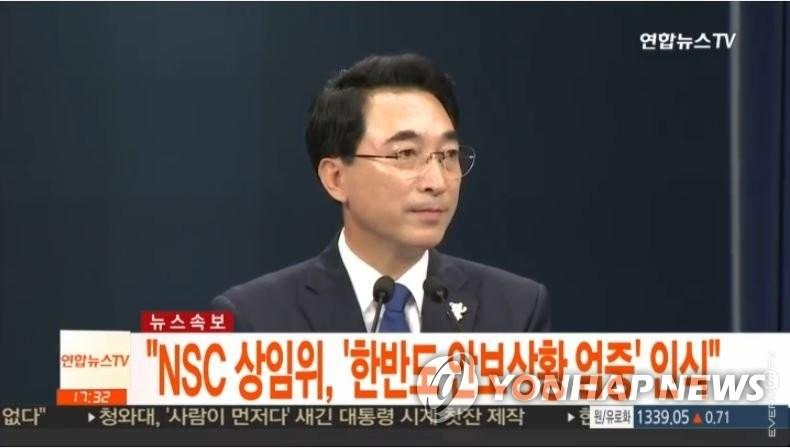 韩国总统府青瓦台发言人朴洙贤出席例行记者会。(韩联社/韩联社电视台提供)