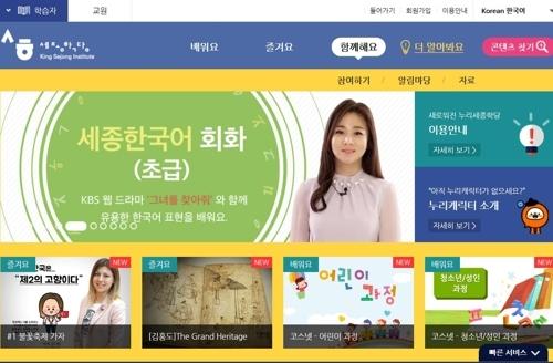世宗学堂网站主页(韩联社)