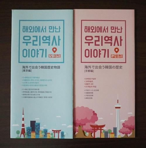 韩国海外历史故事彩页之东京篇(左)与京都篇(韩联社/韩国形象宣传专家徐坰德提供)