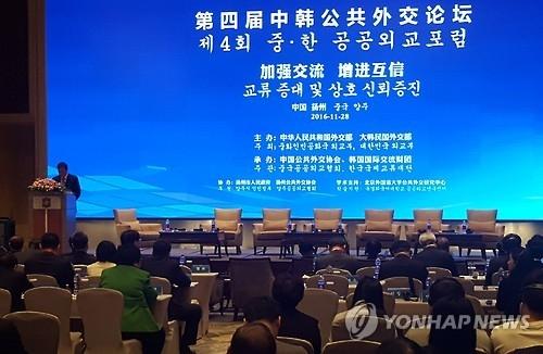 资料图片:第四届韩中公共外交论坛现场照。(韩联社)