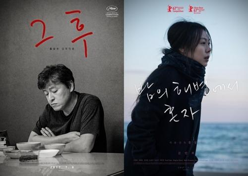 洪尚秀影片《之后》(左)和《独自在夜晚的海边》海报(电影制作商jeonwonsamovie提供)