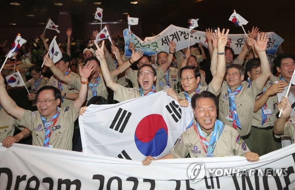 当地时间8月16日,在阿塞拜疆巴库举行的世界童军运动组织大会上,韩国全罗北道新万金获得2023年世界童军大露营举办权,参与申办活动的全罗北道民官代表团人士欢呼雀跃。(韩联社)