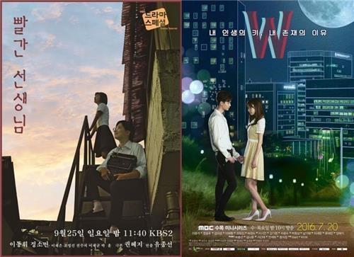 韩剧《红色老师》(左)和《W-两个世界》海报(韩联社/SBS和MBC电视台提供)