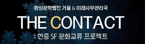 韩中开启科幻文学作品交流项目 - 1