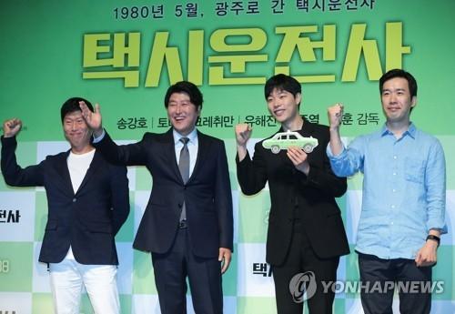 6月20日,在首尔CGV星聚汇影城狎鸥亭店,演员刘海镇(左起)、宋康昊、柳俊烈和导演张勋出席《出租车司机》制作发布会。(韩联社)