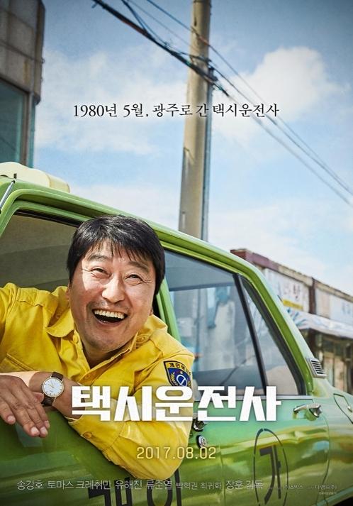 《出租车司机》海报 (韩联社/秀博思公司提供)
