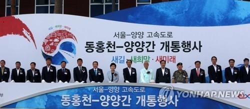 """6月30日,首尔至江原道襄阳的""""东西高速公路""""建成通车。(韩联社)"""