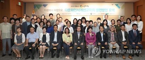 资料图片:2016年8月23日,在首尔联合媒体中心,韩联社多元文化论坛举行。论坛与会者合影留念。(韩联社)