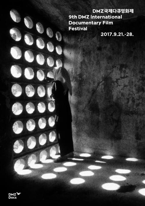 第九届韩国DMZ国际纪录片电影节海报(韩联社/电影节执行委员会提供)