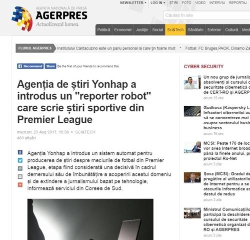 罗马尼亚国家通讯社官网截图 (韩联社)