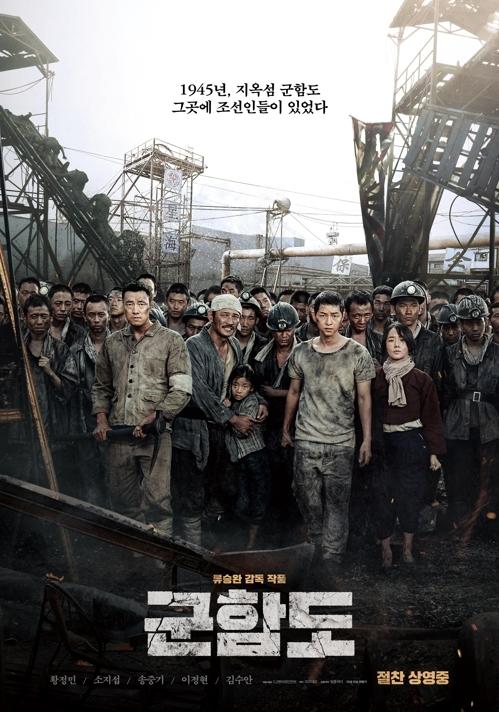 电影《军舰岛》海报(CJ娱乐提供)