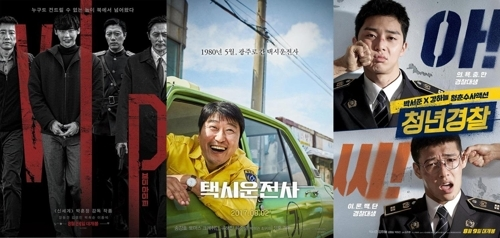韩片《V.I.P.》(左起)、《出租车司机》、《青年警察》海报(韩联社/各电影发行商提供)