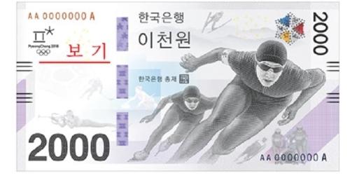 平昌冬奥会纪念钞样本(韩联社/韩国银行提供)
