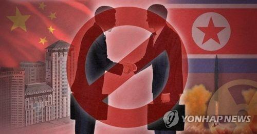 韩政府促企业与被美拉黑对象交易时应特别留意 - 1