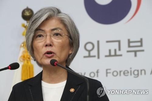 8月28日,在首尔韩国外交部大楼,外长康京和答记者问。(韩联社)