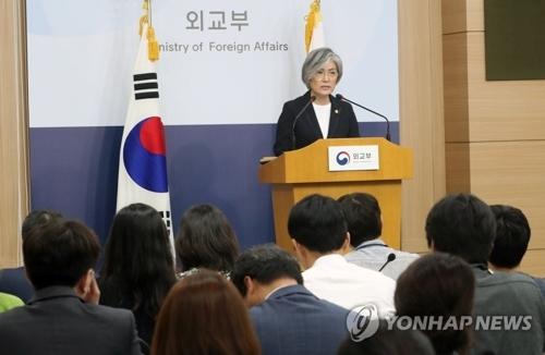 8月28日,在首尔外交部大楼,韩国外长康京和举行记者会。(韩联社)