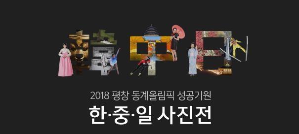 韩联社携手新华共同社办展祝愿平昌冬奥成功 - 1