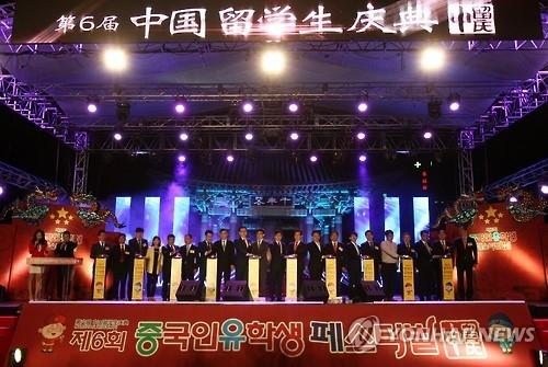 资料图片:2016年举行的第6届中国留学生庆典(韩联社)