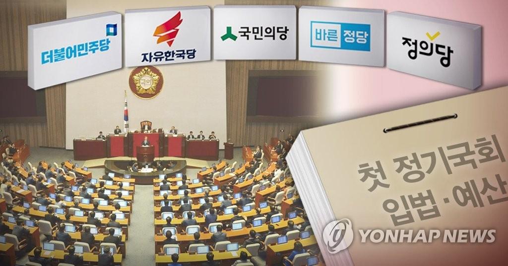 韩新政府成立后首次国会例会今启动 - 1