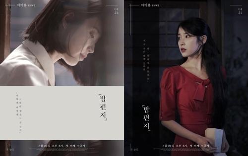 IU新歌《夜晚的信》预告照(FAVE娱乐提供)
