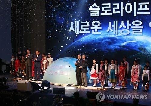 资料图片:2015年慢生活国际大会开幕式(韩联社)