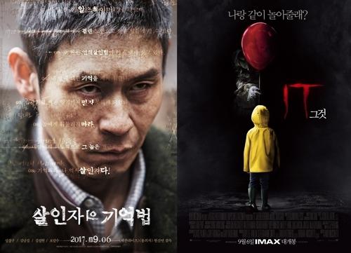 《杀人者的记忆法》和《小丑回魂》海报(韩联社/各电影发行商提供)