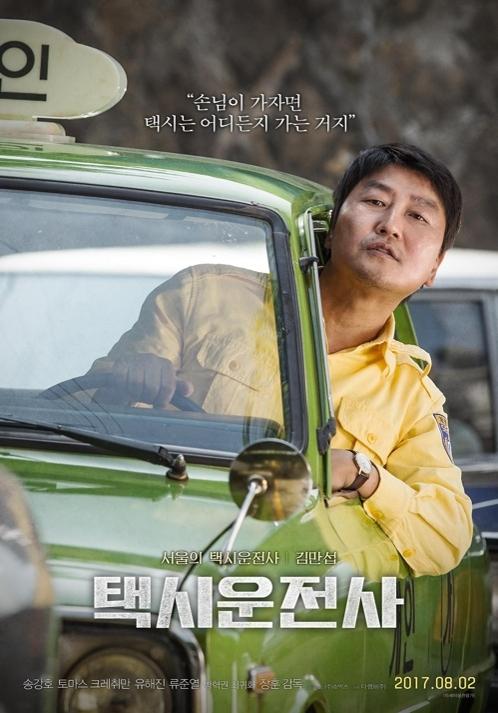 《出租车司机》海报(秀博思提供)