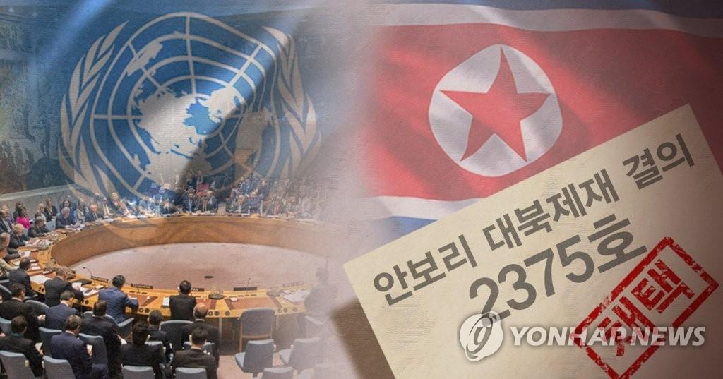 韩外交部:安理会涉朝新决议将大幅打压朝鲜创汇 - 1