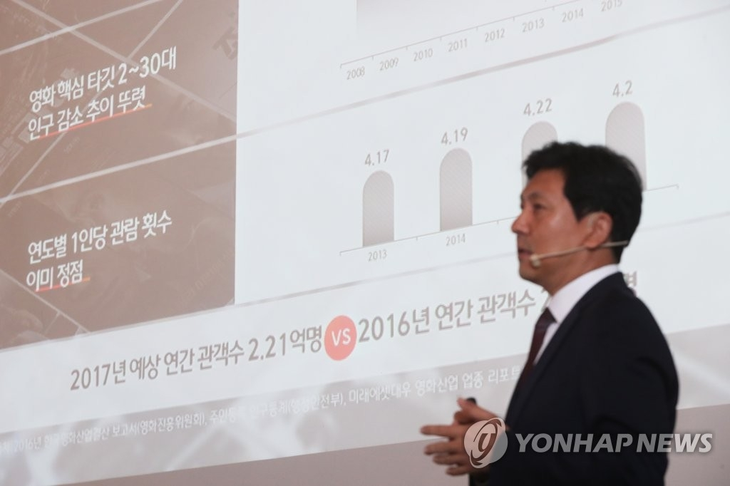 9月13日,在首尔广场酒店,希杰娱乐传媒公司电影事业部部长郑泰成(音)在电影事业国际化说明会上做演示文稿介绍。(韩联社)