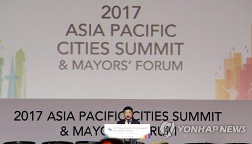 2017亚太城市高峰会在大田闭幕 - 1