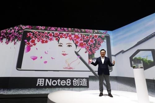 三星Note8在华发布会现场(韩联社)