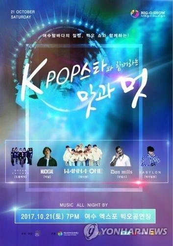 KWFF丽水站Big-O秀演唱会海报(韩联社/yewoom娱乐博客截图)