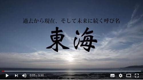"""韩国外交部9月13日上传的""""东海""""宣传视频日文版截图(韩联社)"""