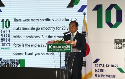 清州市长兼组委会委员长李承勋在开幕式上致辞。(韩联社/清州市政府提供)
