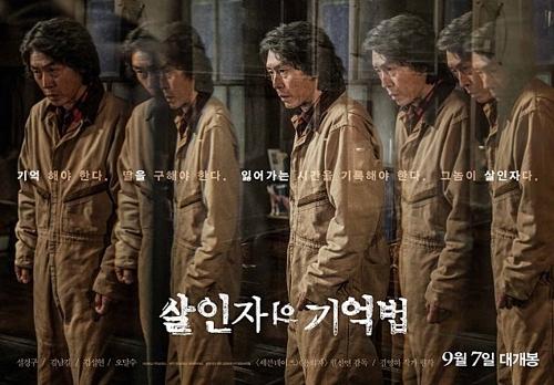 韩片《杀人的记忆法》海报(韩联社/电影发行商秀博思提供)