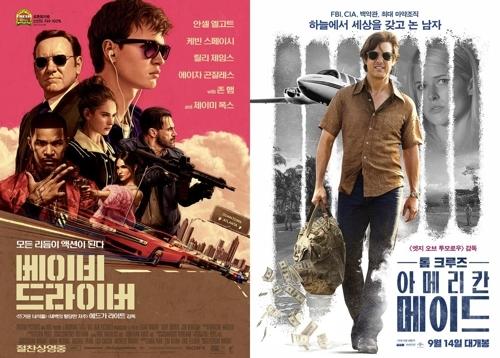 《极盗车神》(左)和《美国制造》海报(韩联社/各发行商提供)