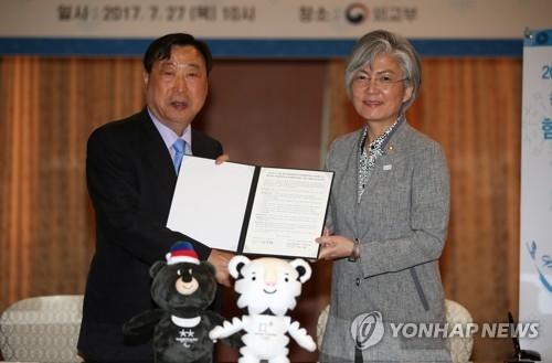 资料图片:韩国外交部长官康京和(右)与平昌组委会主席李熙范签署合作协议后合影。(韩联社)