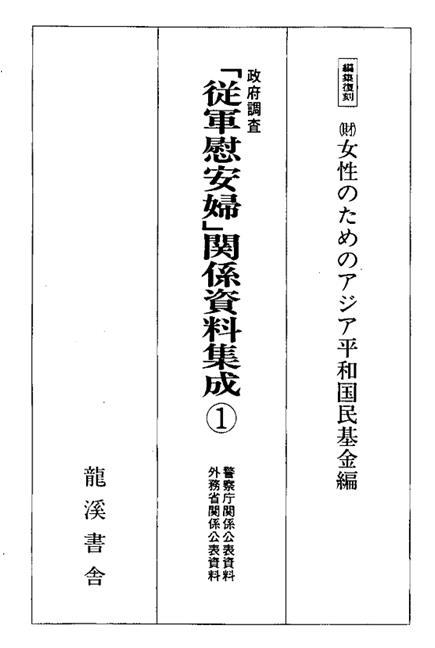 亚洲妇女基金会1997年3月出版的《政府调查随军慰安妇相关资料集成》(韩联社/世宗大学提供)