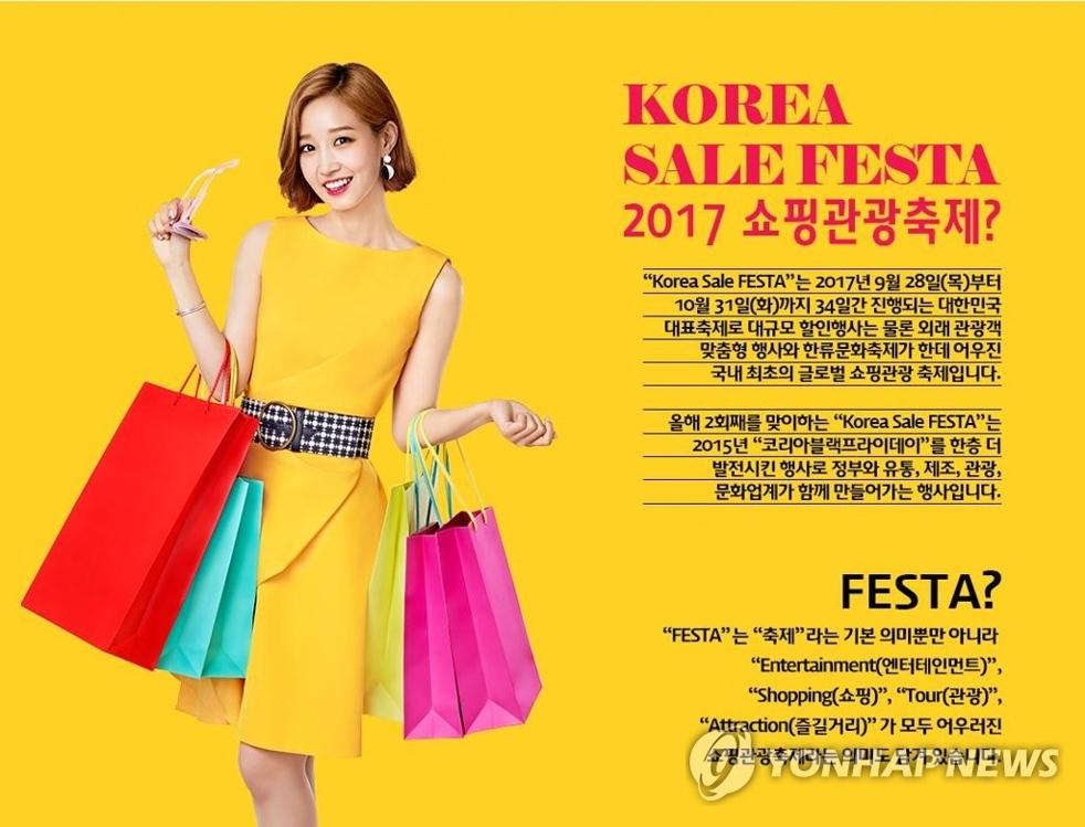 资料图片:韩购物体验节网站截图(韩联社)