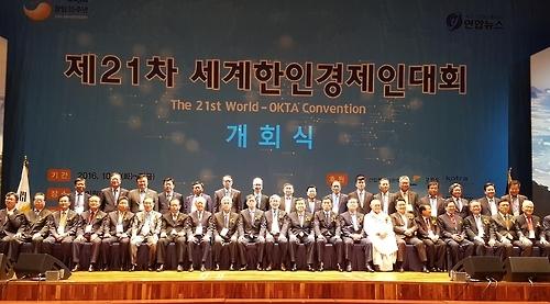 资料图片:2015年10月4日下午,在江原道旌善郡,第21届世界韩人经济人大会在开幕式上拍全家福。(韩联社)