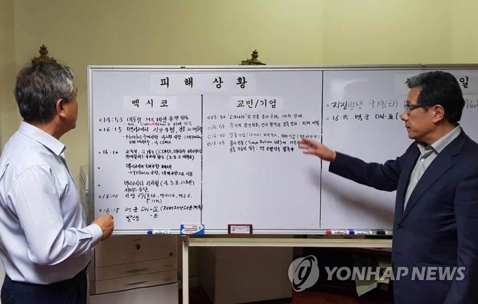 当地时间9月19日,驻墨西哥韩国大使全飞虎(右)正在确认旅居当地的韩国公民的情况。(韩联社/驻墨韩国大使馆提供)