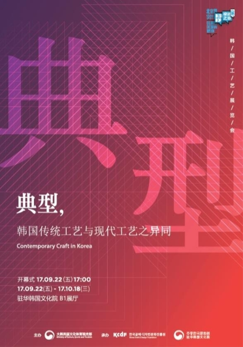 驻华韩国文化院办现代工艺展弘扬韩国之美
