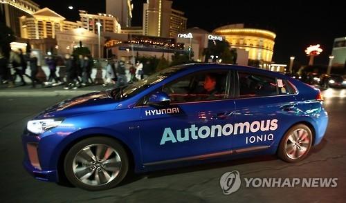 资料图片:现代IONIQ自动驾驶汽车(韩联社)