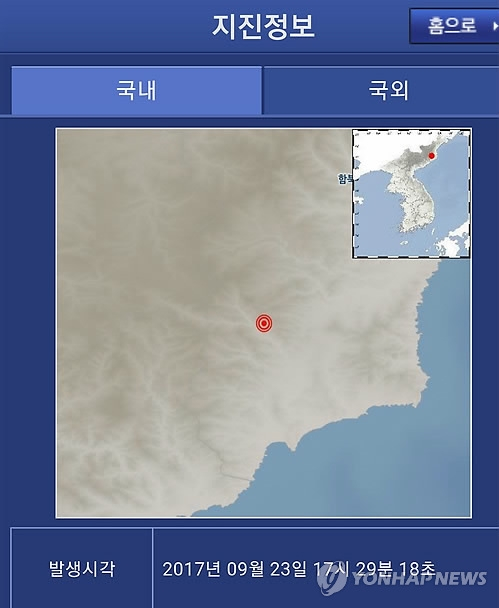 9月23日下午5时29分在朝鲜咸镜北道吉州偏北23公里(北纬41.14度,东经129.29度)处发生3.0级地震。图为韩国气象厅快讯。(韩联社)