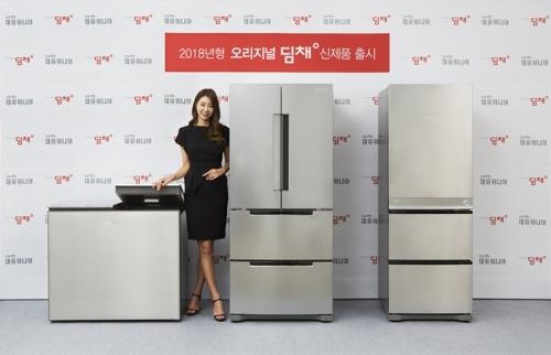 资料图片:图为DAYOU WINIA的泡菜冰箱DIMCHAE (韩联社)