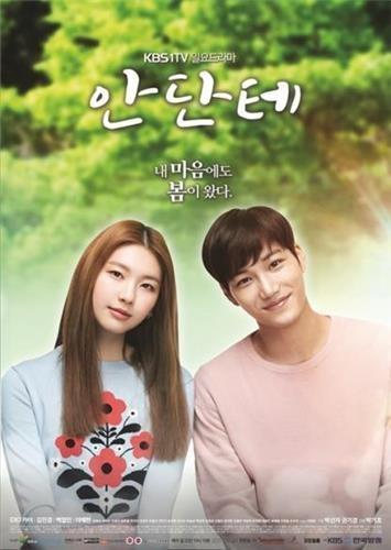 电视剧《Andante》海报(KBS提供)