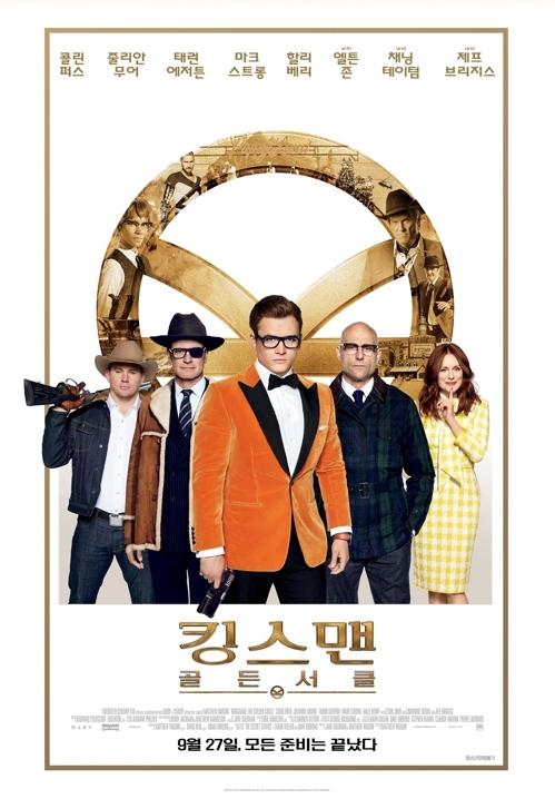 《王牌特工2:黄金圈》海报(韩联社/福斯韩国发行商提供)